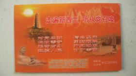"""69240*队(刘志丹部)签名赠""""走遍新西兰听从*的召唤、贺新年情到福到""""贺卡"""
