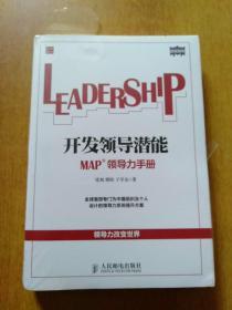 开发领导潜能:MAP领导力手册