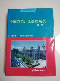 中国万名厂长经理名录.第一卷