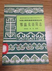 中国少数民族语言简志丛书--鄂温克语简志(86年初版  印量2500册)