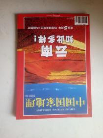 中国国家地理;2002,10没地图