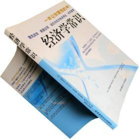 经济学常识 格沃特尼 斯特鲁普 R·李 书籍