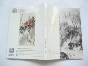 安徽九乐2015春季艺术品拍卖会    中国书画