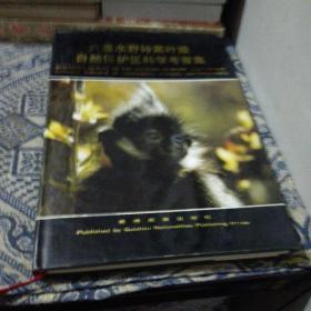 六盘水野钟黑叶猴自然保护区科学考察集(16开漆布面精装)