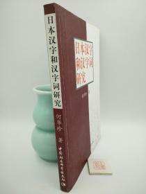 日本汉字和汉字词研究
