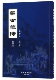 黄公望传(绘图本)