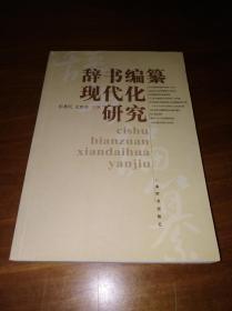 辞书编纂现代化研究