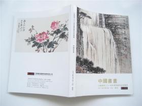江苏嘉恒2014年春季艺术品拍卖会   中国书画