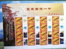 邮票方连(16枚80分邮票)云南宣威西泽一中32周年校庆纪念