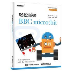 轻松掌握BBC micro:bit