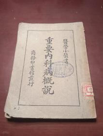 重要内科病概说  民国版  1947年 第9版  馆藏