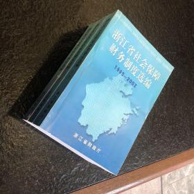 浙江省社会保障财务制度选编