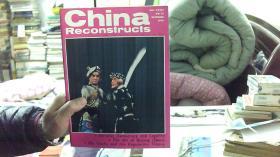 China Reconstructs(英文 中国建设 1979 NO·12)(16开,9品)西租屋西墙3-14