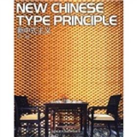 新中式主义(正版品佳 本店可提供发票)