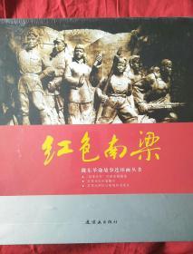 陇东革命故事连环画丛书 红色南梁(未开封)