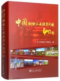 中国钢铁工业改革开放40年