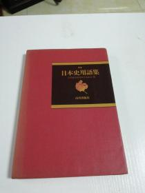 日本史用语集(软精)1984年一版一印