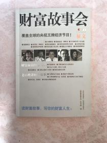财富故事会(征文)