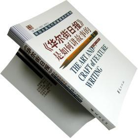 《华尔街日报》是如何讲故事的 威廉·E.布隆代尔 正版
