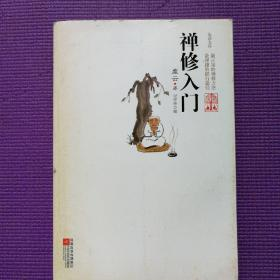 禅修入门:近千年最伟大的高僧虚云教授最正宗的禅修方法
