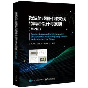 【正版】微波射频器件和天线的精细设计与实现 吴永乐,刘元安,张伟伟编著