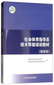 社会体育指导员技术等级培训教材(国家级)