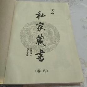 私家藏书(卷八)
