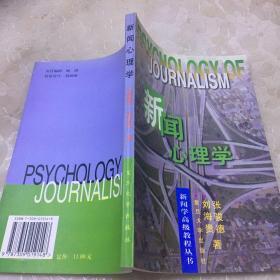 新闻学高级教程丛书:新闻心理学