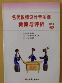 名优教师设计音乐课 教案与评析 四年级下册 人音版
