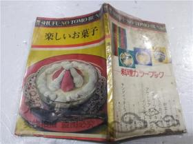 原版日本日文书 楽しいお菓子 主妇の友社 株式会社主妇の友社 1974年3月 32开平装