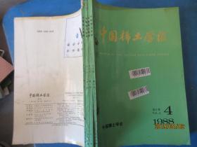 中国稀土学报1988(1-4)