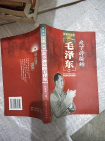 权延赤文集 2:走下神坛的毛泽东