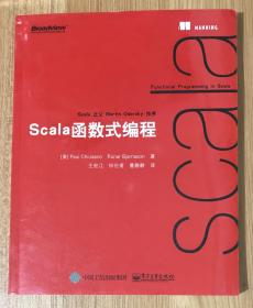 Scala函数式编程 Functional Programming in Scala 9787121283307