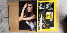 国家地理(中文版)2004年6月