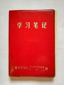 70年代老塑料日记本  学习笔记  旅大军分区活学活用毛泽东思想讲用会 赠