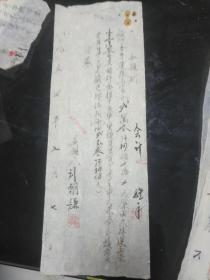 老纸条收藏 楠杆仓房人力运费 【自编号11】