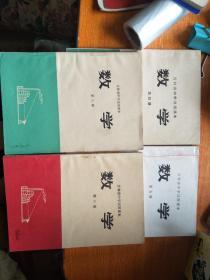 吉林省中学试用课本 数学 第4/5/6/8册,四本合售