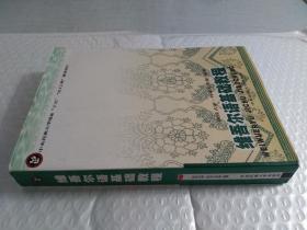 维吾尔语基础教程