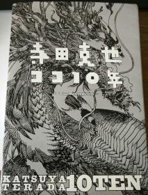 寺田克也]]10年(日文原版 铜版纸 2013年初版1印)
