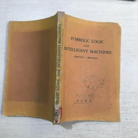 SYMBOLIC LOGIC AND INTELLIGENT MACHINES符号逻辑与智能机器(英文)