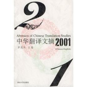 中华翻译文摘:2001年卷