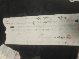 老纸条收藏 楠杆仓房人力运费 【自编号14】