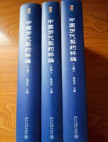 中国历代契约粹编(全三册)