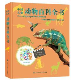 9787520203609-ry-中国儿童动物百科全书(精装)
