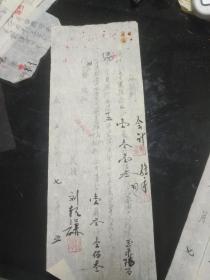老纸条收藏 楠杆仓房人力运费 【自编号12】