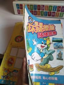 蓝猫环球探险 【第1、2、3卷共78辑全,内含一本粘贴】