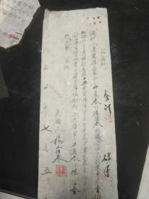 老纸条收藏 楠杆仓房人力运费 【自编号15】