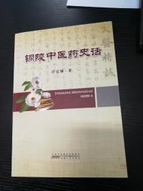 铜陵中医药史话
