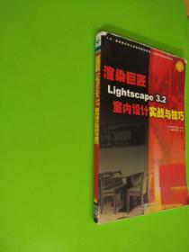渲染巨匠Lightscape3.2室内设计实战与技巧