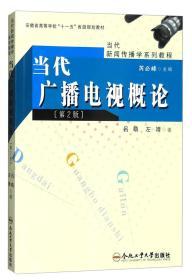 【二手包邮】当代广播电视概论-[第2版] 吕萌 左靖 合肥工业大学